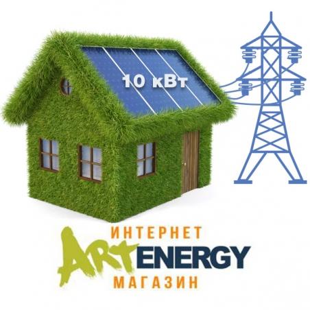 Сетевая солнечная станция 10 кВт под